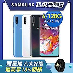 Galaxy A70 (6G/128G)