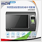 mOA雲考勤mK300D 無線雲端指紋/ID卡考勤機