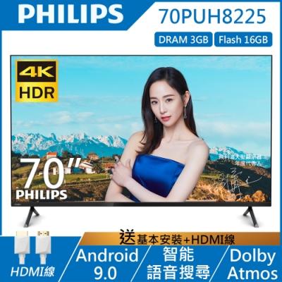 飛利浦 70吋 4K聯網電視