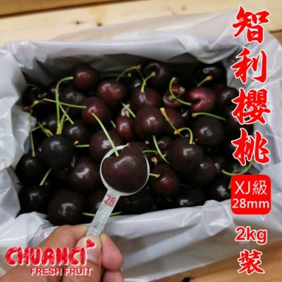 【川琪】空運智利櫻桃XJ級(28mm) 1盒2kg