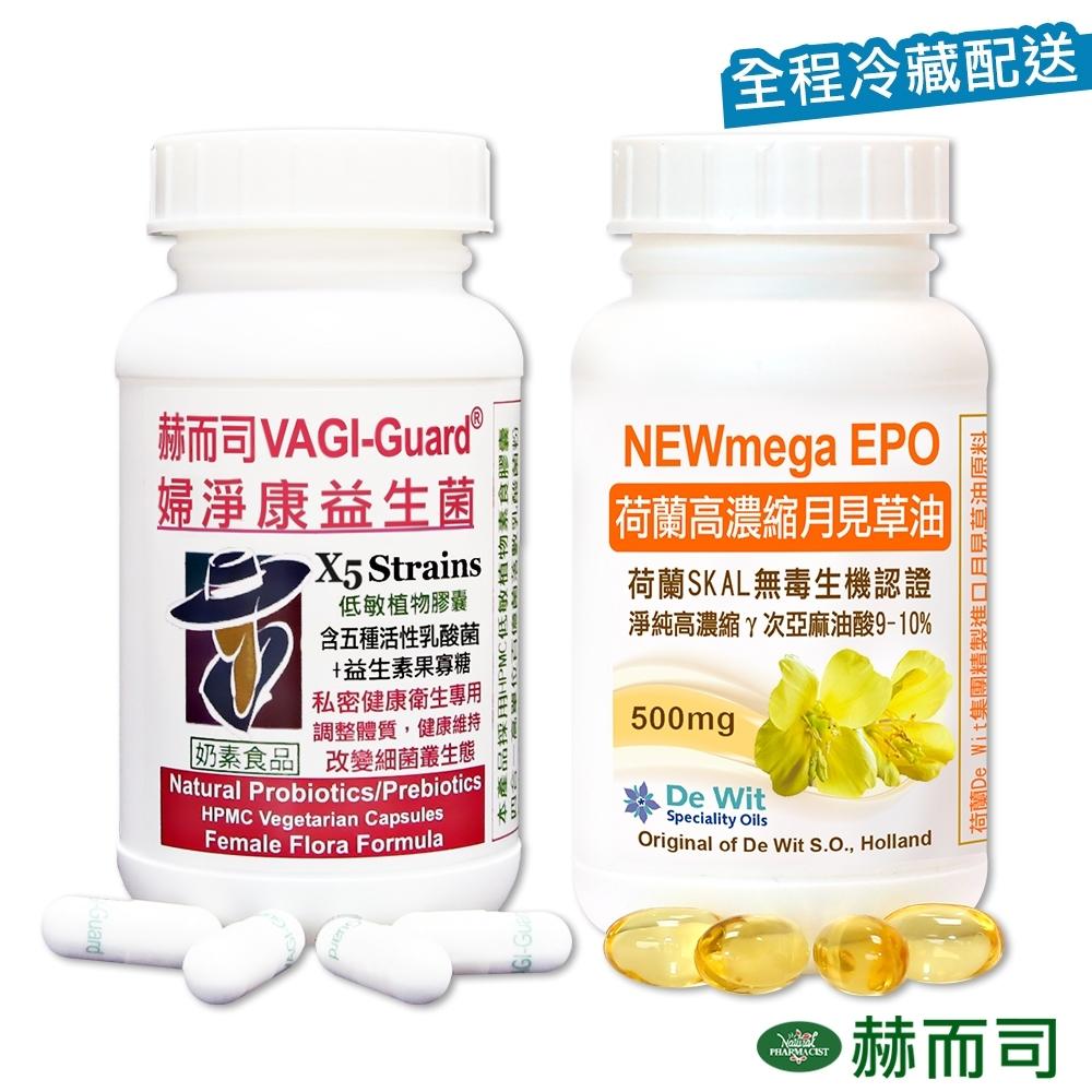 赫而司 女人要健康超值E組合 婦淨康益生菌私密五益菌60顆+荷蘭高濃縮月見草油90顆(2罐/組)