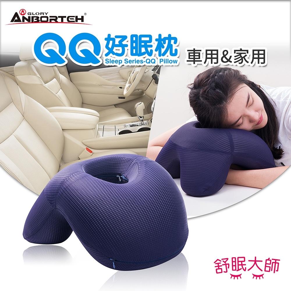 【安伯特】QQ好眠枕(舒眠大師)全新升級版-快速到貨