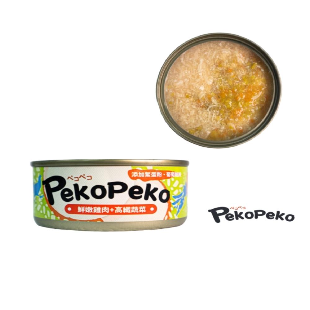 PekoPeko沛可寵鮮餐罐 鮮嫩雞肉+高纖蔬菜85g 湯罐 機能罐 犬罐 貓罐 葡萄糖胺 鱉蛋粉 保健
