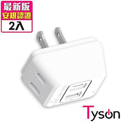 Tyson太順電業 TS-003B D型3座2P分接式插座(2入)