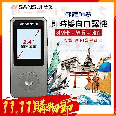 SANSUI-山水-即時雙向口譯機-可當WIFI分