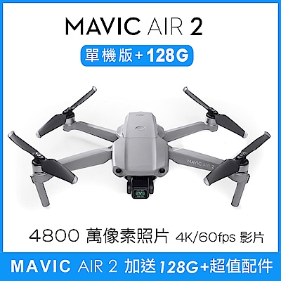 DJI MAVIC AIR 2 摺疊航拍機 單機版 公司貨