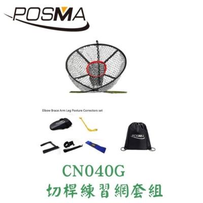 POSMA 高爾夫球切桿練習網 套組 CN040G