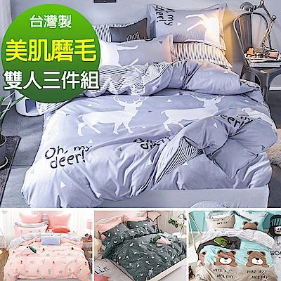 Ania Casa 美肌磨毛 柔絲絨 雙人床包枕套三件組 -多款