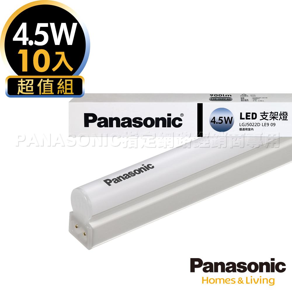 Panasonic國際牌 10入組 4.5W LED 1呎 T5 支架燈/層板燈-自然光