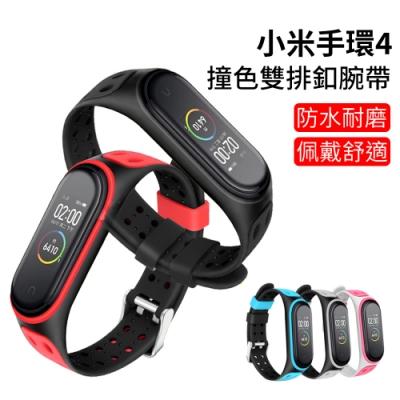 ANTIAN 小米手環4 撞色雙排釦腕帶 防水矽膠錶帶 炫彩時尚舒適腕帶 替換手錶帶