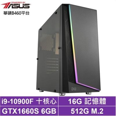 華碩B460平台[土龍少帥]i9十核GTX1660S獨顯電玩機