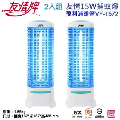 友情牌15W捕蚊燈/2入組(VF-1572)