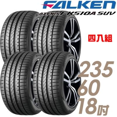 【飛隼】AZENIS FK510A SUV 舒適操控輪胎_四入組_235/60/18