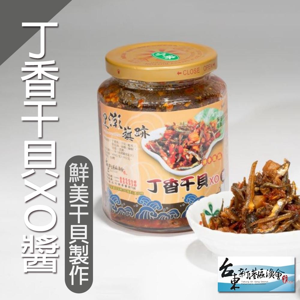 (任選) 新港漁會 丁香干貝XO醬 (450g / 罐)