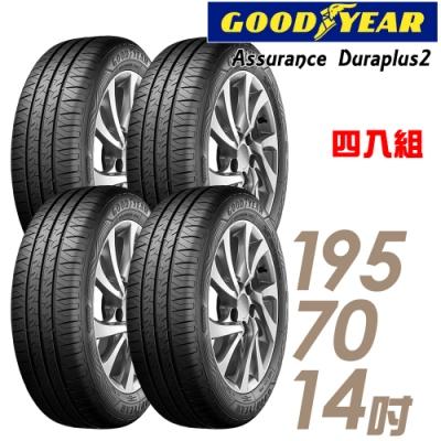 【 固特異】Assurance Duraplus2舒適耐磨輪胎_四入組_195/70/14