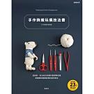 手作鉤織玩偶技法書