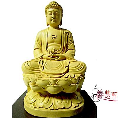 養慧軒-金剛砂陶土精雕佛像-阿彌陀佛-木色-高12