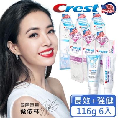 美國Crest-3DWhite專業美齒牙膏組(116g長效清新3入+強健琺瑯質3入)