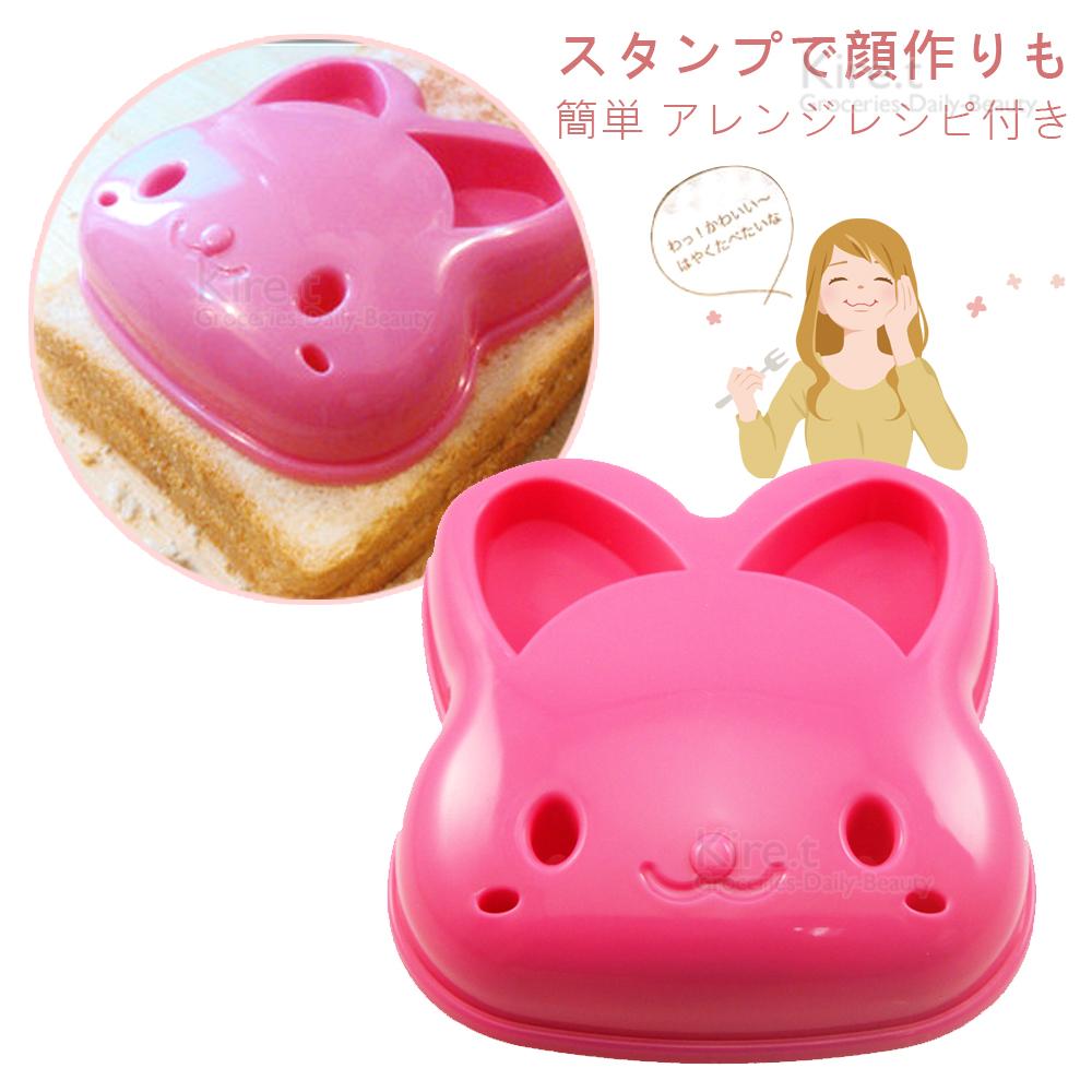 神綺町☆日本超夯粉紅桃樂兔造型DIY三明治模具2入/土司壓模/創意DIY麵包模具