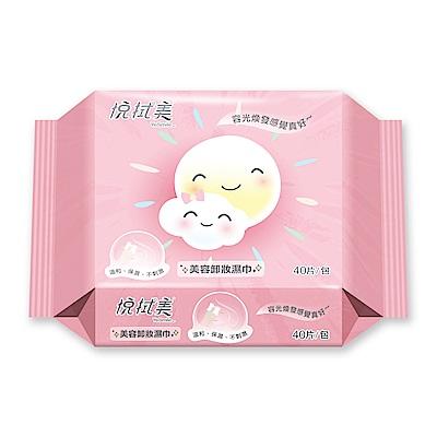 悅拭美-美容卸妝濕巾-40抽-1包