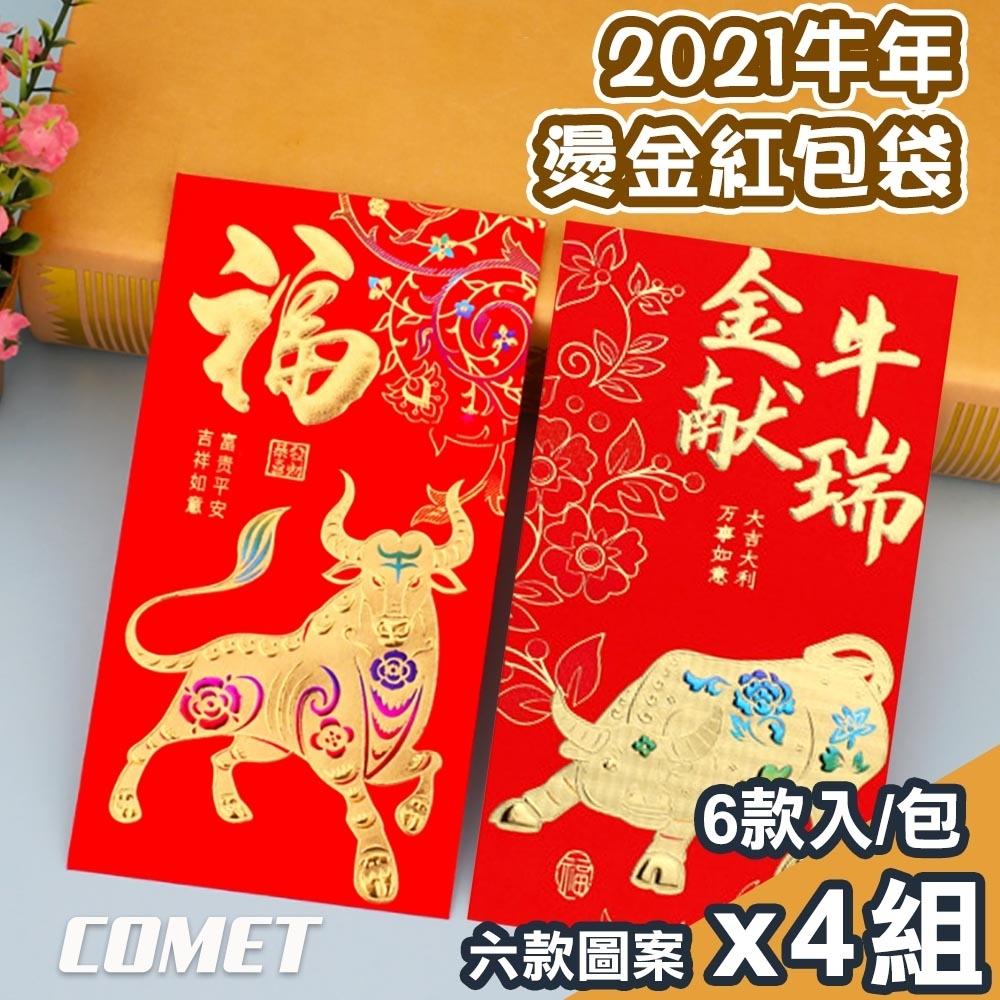 COMET 2021六款牛年燙金紅包袋6入x4組(CRE-24)