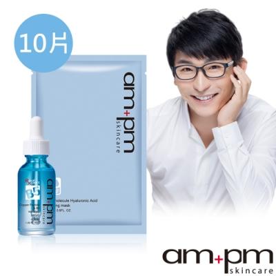 ampm牛爾 1000分子玻尿酸超保濕面膜10入+RX藍銅B5修護精華