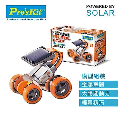 ProsKit 寶工科學玩具  GE-681  太陽能小金剛