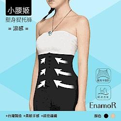 涼感小腰姬類馬甲機能塑身褲-一分安全 -2色 -EnamoR
