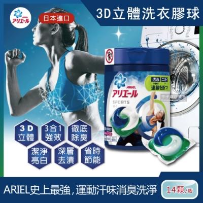 日本P&G Ariel/Bold-3D立體洗衣凝膠球-運動衣物強效消臭白金版(14顆罐裝洗衣膠囊/洗衣球)