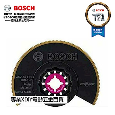 德國 BOSCH 魔切機配件 ACZ 85EIB BIM-TiN分隔鋸片 鍍鈦雙金屬半圓鋸