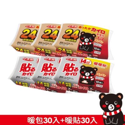 小本熊暖暖包暖暖貼60入組(手握式30入+黏貼式30入)