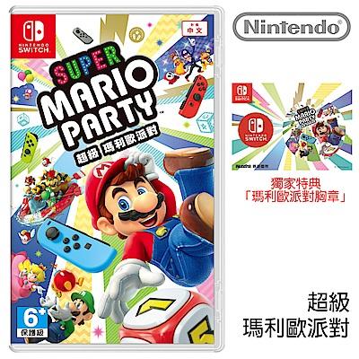 (預購) 任天堂 Nintendo Switch 超級瑪利歐派對