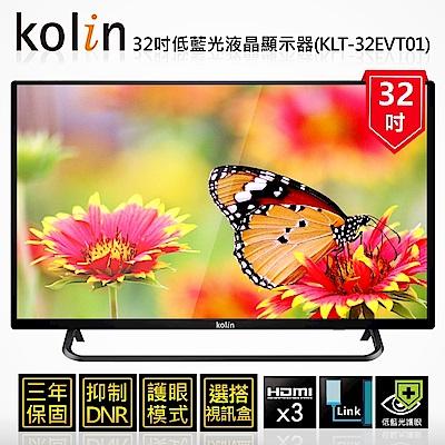 【 Kolin 歌林】台灣製 32型HD數位液晶顯示器KLT-32EVT01+視訊盒(自助價/只送不裝)租屋/外宿/套房/小資/房東/小家庭/32吋