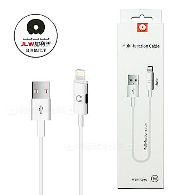 加利王WUW Lightning 8pin to USB二合一耳機音頻轉接 充電線-X90