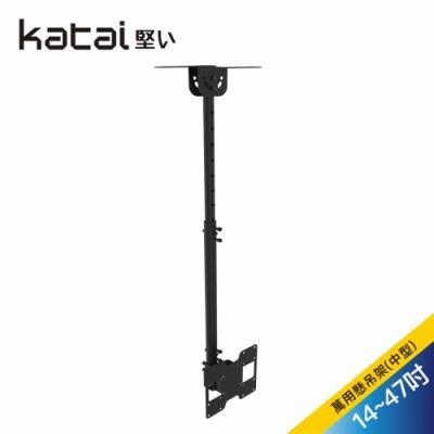 【Katai】 14-42吋液晶懸吊架/ITW-008+