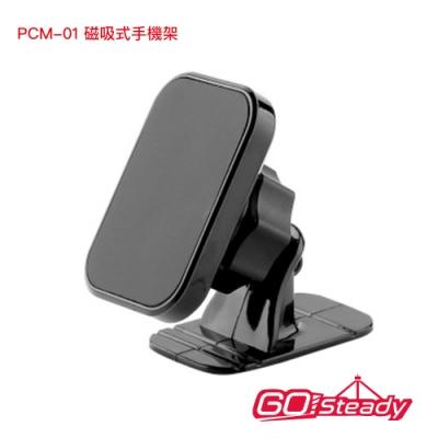 GosSteady PCM-01 磁吸式手機架 (黏貼固定)