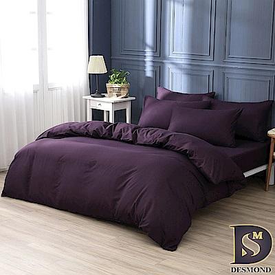 岱思夢 台灣製 特大 素色被套床包組 日系無印風 柔絲棉 神秘紫