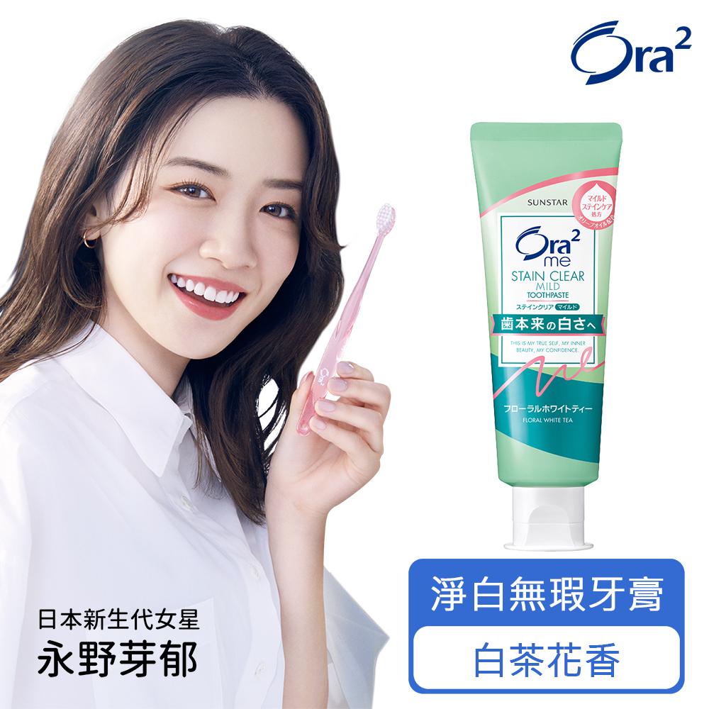 Ora2 me 淨白無瑕牙膏-白茶花香 125g