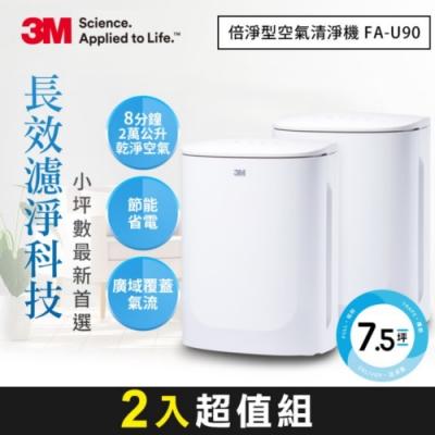 3M 3-7.5坪 倍淨型空氣清淨機 FA-U90 2入超值組