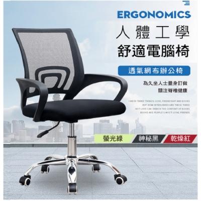 【PERFECT】高透氣低背美學辦公電腦椅/會議椅-耐重金屬椅腳(升級PP靜音滑輪)