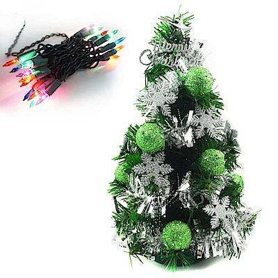 摩達客 迷你1呎/1尺(30cm)綠色聖誕樹(綠球雪花系)+20燈鎢絲樹燈串