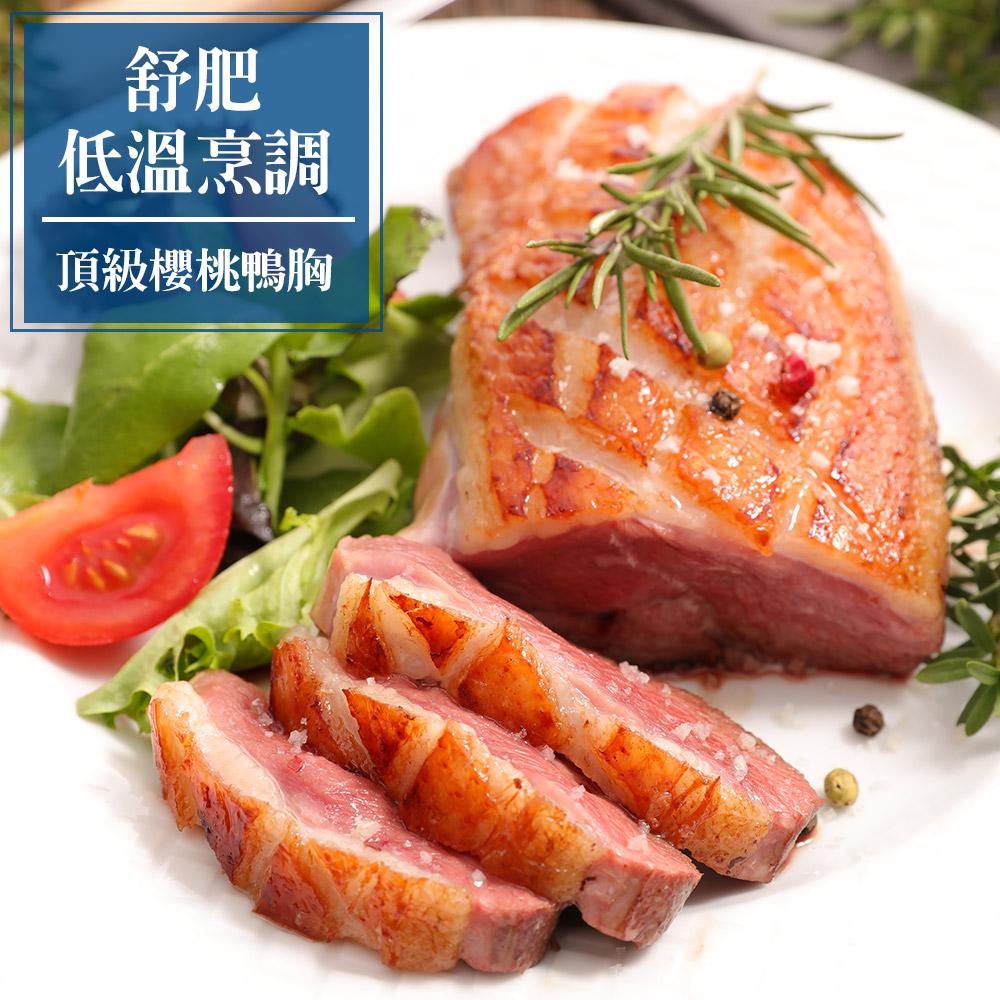 【食肉鮮生】舒肥低溫烹調櫻桃鴨胸(4件組/300g±5%/件)