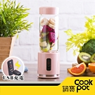 鍋寶 USB隨行果汁機-粉 (JF-0471P)
