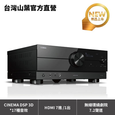 【2021最新,限量】Yamaha RX-A2A AV收音擴大機 8K AirPlay2 7.2聲道