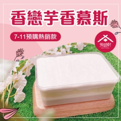 [振頤軒] 香戀芋泥寶盒460g2盒組