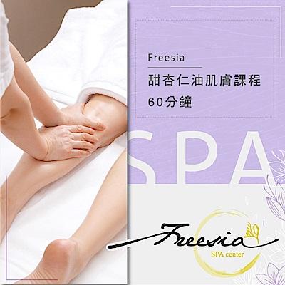 (台北)微夏Freesia甜杏仁油肌膚課程60分鐘