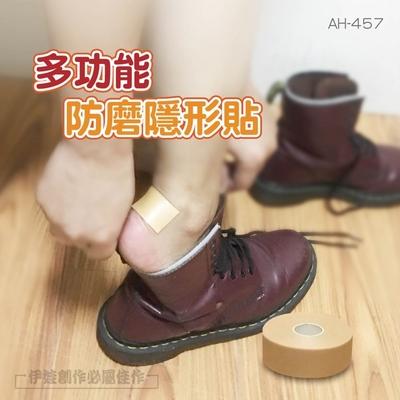 (3入組)多功能防磨隱形貼【AH-457】後跟貼 隱形腳墊 加厚防磨 OK蹦 防痛防滑 繃帶 防掉踐