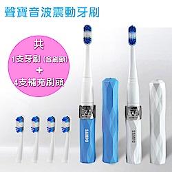 【SAMPO 聲寶】時尚型晶鑽音波震動牙刷(附刷頭5入)(TB-Z1309L)