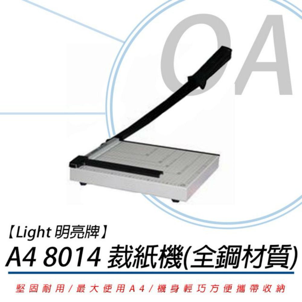【Light】8014裁紙機 A4(全鋼材質 堅固耐用)