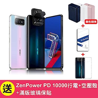 ASUS ZenFone 7 ZS670KS (8G/128G)6.67吋翻轉三鏡頭智慧手機